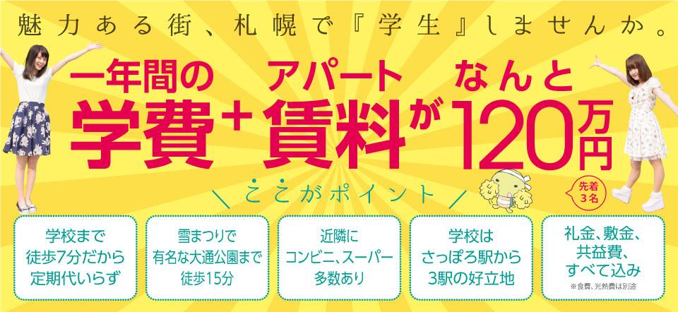 学費+賃料が120万円