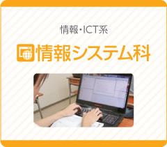 情報・ICT系 システム情報科