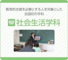 教育的支援を必要とする人を対象とした全国初の学科 社会生活学科